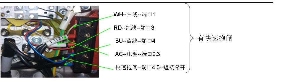 普通电机接线法 三, 判定电机有无快速抱闸